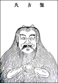 P'an Ku - Creator of the universe, according to ancient Chinese mythology.